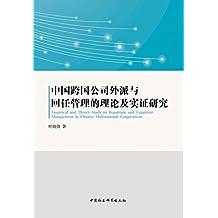 中国跨国公司外派与回任管理的理论及实证研究