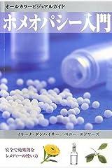 Homeopashī nyūmon : Ōru karā bijuaru gaido Tankobon Hardcover