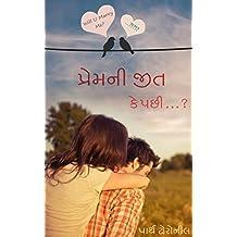 Prem Ni Jit ke Pachhi…? : Unique Love Story (Gujarati Edition)