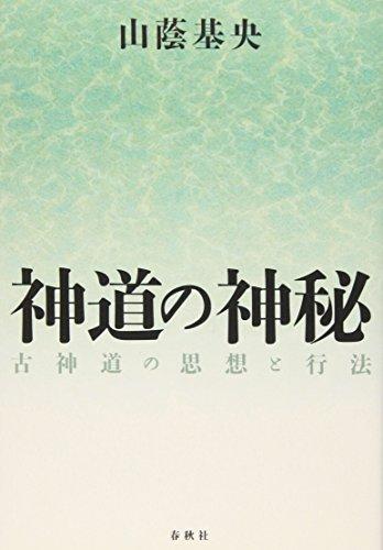 Shintō no shinpi : Koshintō no shisō to gyōbō