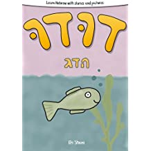 Learn Hebrew With Stories And Pictures: Dudu Ha Duhg (Dudu The Fish) - includes vocabulary, questions and audio (English Edition)