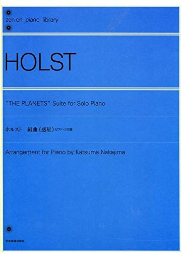 the-planets-suite-for-solo-piano