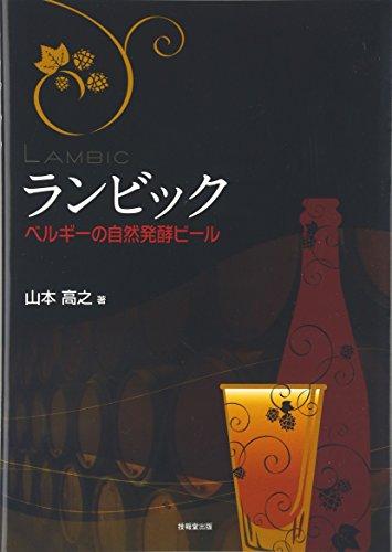 ranbikku-lambic-berugii-no-shizen-hakkoi-biiru