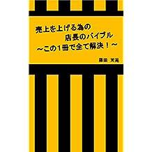 uriagewo agerutameno tenntyouno bible (Japanese Edition)