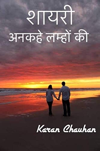 Hindi Shayari Ebook