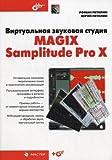 Virtualnaya zvukovaya studiya MAGIX Samplitude Pro X (+ CD)