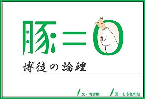 butaikouruzerobakutonoronnri (Japanese Edition) book cover