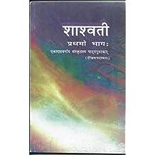 Shaswati Part-1 (Code-11116) Sanskrit Pb
