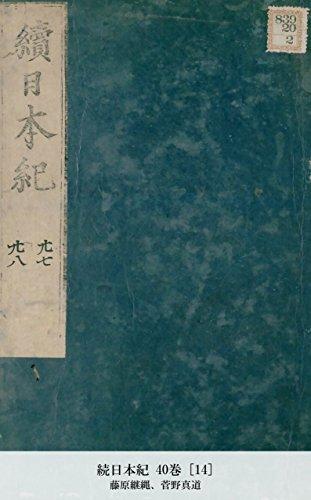 続日本紀 40巻 [14] (国立図書館コレクション) (Japanese Edition)