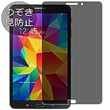 VacFun Pellicola Privacy per Samsung Galaxy Tab 4 8.0 3G SM-T331 T330 T335, Screen Protector Protective Film Senza Bolle e Antispy (Non Vetro Temperato) Filtro Privacy Nuova Versione