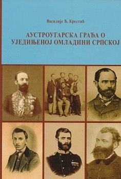 Austrougarska gradja o Ujedinjenoj omladini srpskoj