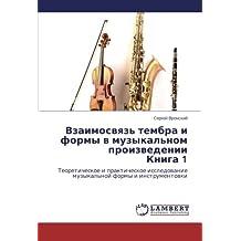 Vzaimosvyaz' tembra i formy v muzykal'nom proizvedenii  Kniga 1: Teoreticheskoe i prakticheskoe issledovanie muzykal'noy formy i instrumentovki