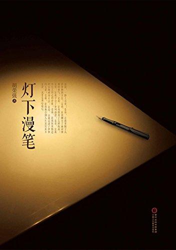 灯下漫笔 (Chinese Edition)