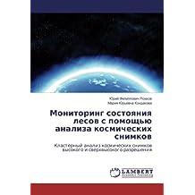 Мониторинг состояния лесов с помощью анализа космических снимков: Кластерный анализ космических снимков высокого и сверхвысокого разрешения