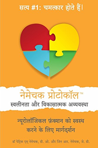 The Nemechek Protocol for Autism and Developmental Disorders (Hindi): A How-To Guide to Restoring Neurological Function