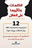 الكلمات وتأثيرها على العقل (Arabic Edition)