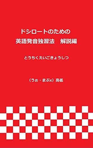 doshiro-to no tameno eigo hatsuon dokushuu hou kaisetsu hen: katakana go wo seisuru mono ha katakana hatsuon wo dassuru (Japanese Edition)