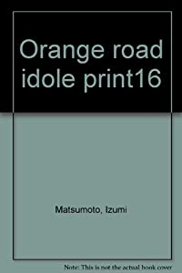 Kimagure Orange Road Edition simple Tome 16
