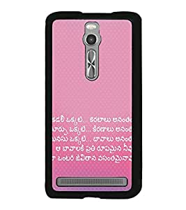 Vizagbeats Telugu Script Quote Love Heart Sea Back Case Cover for ASUS ZENFONE 2