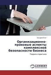 Организационно-правовые аспекты комплексной безопасности бизнеса: Теория и практика