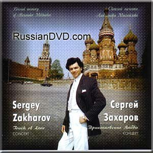 touch-of-love-sergey-zakharov-1998-08-02