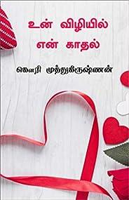 உன் விழியில் என் காதல் (Tamil Edition)