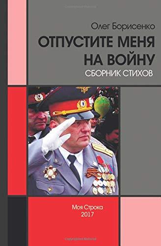 Otpustite menya na vojnu... por Oleg Borisenko