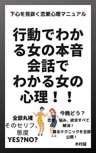koudoudewakaruonnanohonne kaiwadewakaruonnanosinri (Japanese Edition)