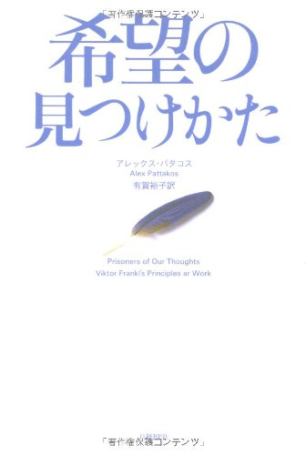 Portada del libro Kibō no mitsukekata