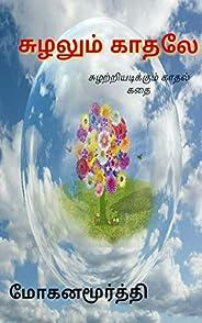 சுழலும் காதலே: நாவல்: சுழற்றியடிக்கும் காதல் கதை (Tamil Edition)