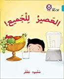 Collins Big Cat Arabic Reading Programme - Juice for All: Level 7