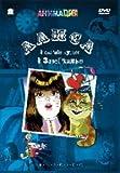 Alice - im Wunderland, - im Spiegelland (Alisa - V strane chudes, - V zazerkale) (Engl.: Alice - in Wonderland, - through the looking glass) (RUSCICO) - russische Originalfassung [????? - ? ?????? ?????, - ? ??????????] -