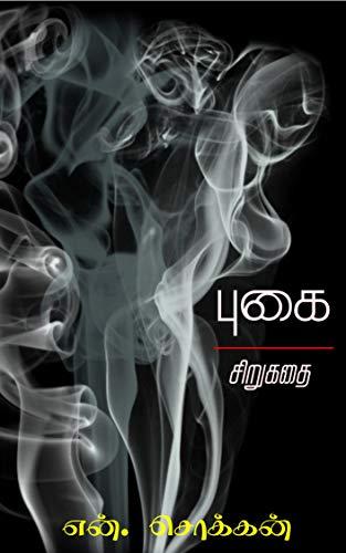 புகை (சிறுகதை): A Short Story in Tamil (Tamil Edition) by [N. Chokkan, என். சொக்கன்]