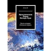Приключения Лорда ПитераКрю: Часть вторая. Северный король (Russian Edition)
