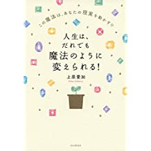 人生は、だれでも魔法のように変えられる! この魔法は、あなたの現実を動かす!! (Japanese Edition)