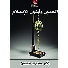 الصين وفنون الإسلام (Arabic Edition)