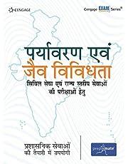 Paryavaran evam Jaiv Vividhata Civil Sewa evam Rajya Stariy