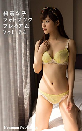 beautiful-girl-photo-book-premium-volume-sixty-four-japanese-edition
