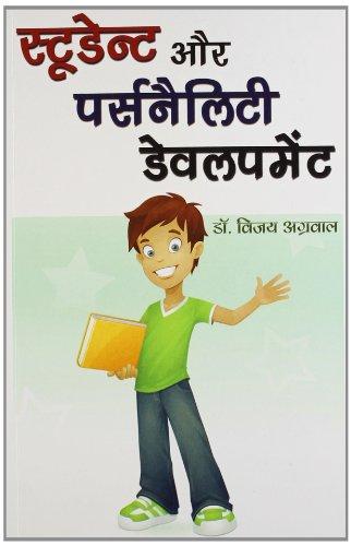 Student-Aur-Personality-Development