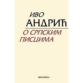 Ivo Andric - o srpskim piscima