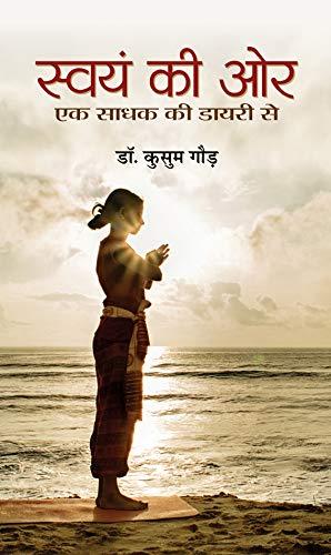SWAYAM KI ORE : EK SADHAK KI DIARY SE (Hindi Edition) por DR. KUSUM GAUR