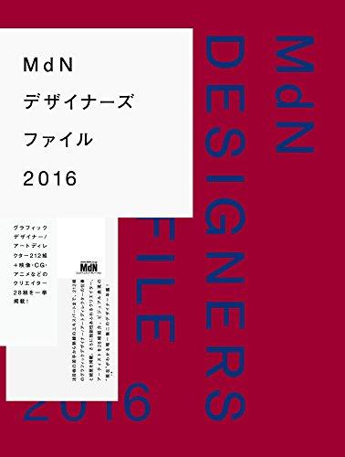 MdNデザイナーズファイル2016