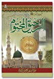 Ar Raheeq Al Makhtum URDU - Biography of the Prophet Muhammed (SaW) | The Sealed Nectar - URDU