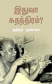 இதுவா சுதந்திரம்?: பேரறிஞர் அண்ணாவின் கட்டுரைகள் - தொகுதி பதினொன்று (Tamil Edition)