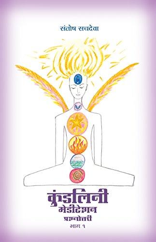 Kundalini Meditation - Vol. 1 - In Hindi: Questions & Answers (Hindi Edition) por Santosh Sachdeva