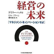 """Keiei no mirai = The future of management : Manejimento o inobeÌ""""shonseyo"""