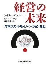 Keiei no mirai = The future of management : Manejimento o inobeÌ