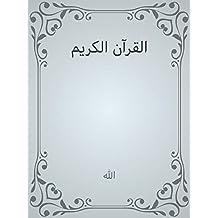 القرآن الكريم - عربي (Arabic Edition)