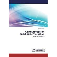 Компьютерная графика. Photoshop: Учебное пособие