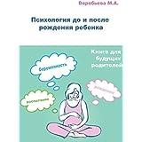 Психология доипосле рождения ребенка: Книга для будущих родителей про ожидание, рождение ивоспитание ребенка